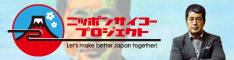ニッポンサイコープロジェクト